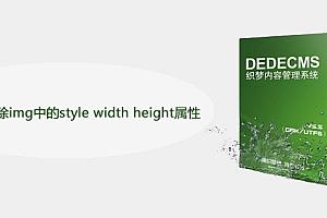 织梦怎么去除img中的style width height属性