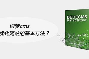 织梦cms系统优化网站的基本方法?