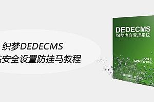 织梦DEDECMS网站安全设置防挂马教程