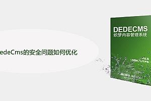 织梦DedeCms的安全问题如何优化