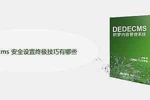 dedecms 安全设置终极技巧有哪些