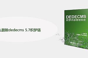 怎么删除dedecms 5.7织梦链