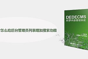 dedecms织梦怎么给后台管理员列表增加搜索功能