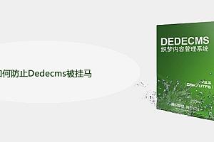 如何防止Dedecms被挂马