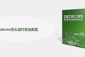 dedecms怎么进行安全配置