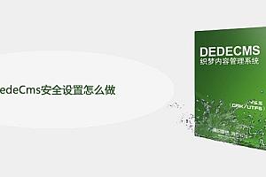 DedeCms安全设置怎么做