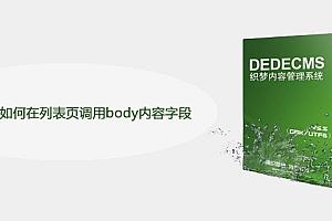 dedecms如何在列表页调用body内容字段