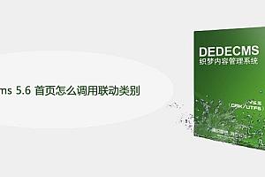 dedecms 5.6 首页怎么调用联动类别
