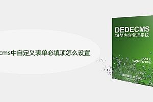 织梦dedecms中自定义表单必填项怎么设置