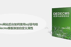 dedecms网站后台如何使用sql语句给dedecms模板添加自定义属性