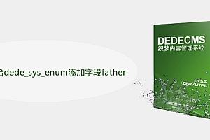 dede怎么给dede_sys_enum添加字段father