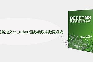 dedecms怎么重新定义cn_substr函数截取字数更准确