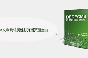 dedecms文章跳转属性打开后页面空白怎么办