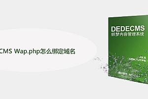 DedeCMS Wap.php怎么绑定域名