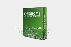 DEDECMS执行php脚本限制如何设置
