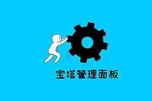 宝塔2.x面板文件不小心被误删或损坏的修复方法