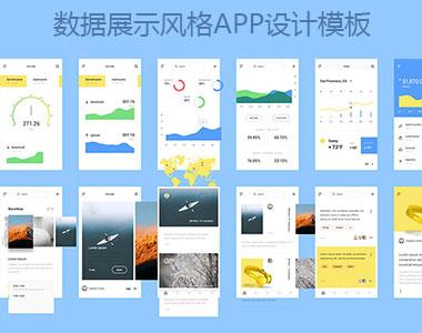 PSD&sketch APP设计模板